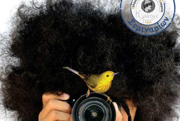 Καινούργιος κύκλος σεμιναρίων για αρχάριους φωτογράφους