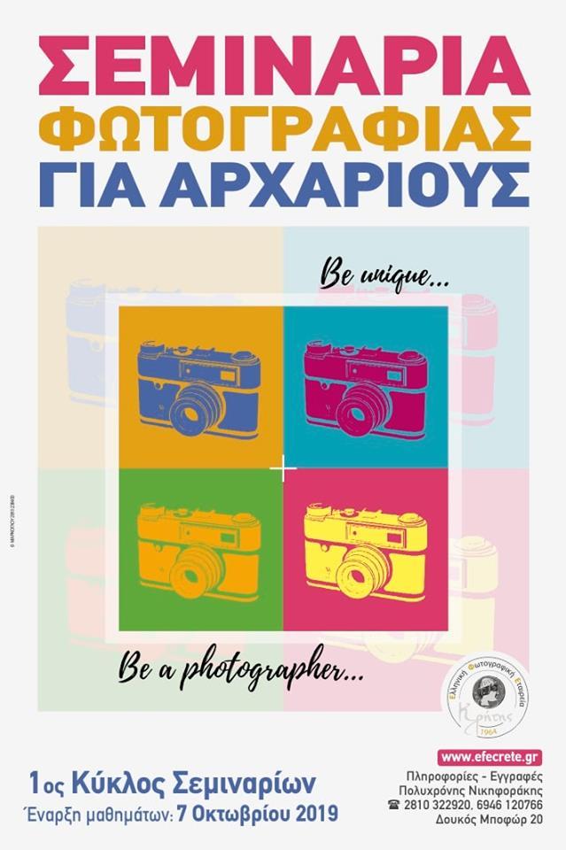 1ος  κύκλος σεμιναρίων περιόδου 2019-20 για αρχάριους φωτογράφους