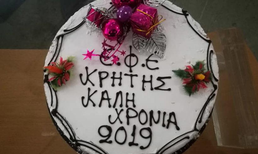 Κοπή πρωτοχρονιάτικης πίτας για το 2019